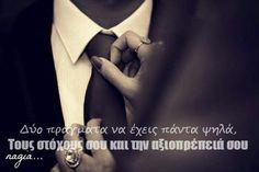 Βαριά λέξη η αξιοπρέπεια.. Some Good Quotes, Best Quotes, Greek Quotes, Holding Hands, Best Quotes Ever