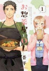 【コミック】お惣菜屋とOL(1)