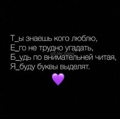 Text Quotes, Wise Quotes, Mood Quotes, Russian Quotes, Touching Words, Cute Texts, Writing Prompts, Favorite Quotes, Poems