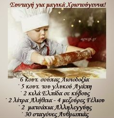 Mary Christmas, Christmas Wishes, Christmas And New Year, Christmas Crafts, Christmas Decorations, Xmas, Greek Beauty, Greek Quotes, Cheer Up