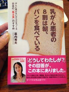 乳がん患者の8割は朝食にパンを食べているって本当ですか!?   wantonのブログ