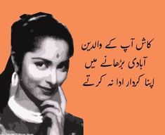 "These ""Bitchy Cards"" Are The Sassiest Thing To Have Ever Happened To The Urdu Language Cute Funny Quotes, Funny Jokes, Fun Quotes, Hilarious, Good Attitude Quotes, Funny Dialogues, Psychic Readings, Sarcastic Humor, Funny Cards"