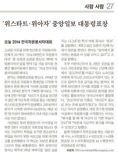 2014년 12월 05일 '위스타트·위아자' 중앙일보 대통령표창