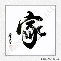 6332-family-symbol-chinese-calligraphy-painting.jpg (400×400)