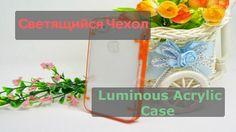 Светящийся Чехол -  Luminous Case