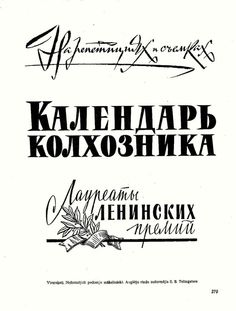 Toots Type Design, Graphic Design, Russian Style, Vintage Typography, Glyphs, Mice, Printed Shirts, Hand Lettering, Surf