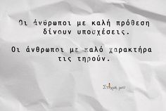 Quotes And Notes, Poem Quotes, Best Quotes, Poems, Greek Quotes, Food For Thought, True Stories, Thats Not My, Inspirational Quotes