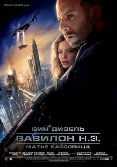 Babylon A.D. , starring Vin Diesel, Michelle Yeoh, Mélanie Thierry, Gérard Depardieu. Veteran-turned-mercenary Toorop takes the high-risk job of escorting a woman from Russia to America. Little does he know that she is host to an organism that a cult wants to harvest in order to produce a genetically modified Messiah. #Action #Adventure #Sci-Fi #Thriller All Movies, Sci Fi Movies, Latest Movies, Action Movies, Movies Online, Movies And Tv Shows, Movie Tv, Awesome Movies, Movies Free