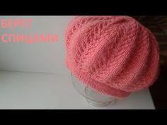ОБАЛДЕННЫЙ УЗОР ДЛЯ ШАПКИ узор вязание спицами Клоке 38 - YouTube Knitting Videos, Crochet Videos, Knitting Projects, Knitting Patterns, Crochet Patterns, Crochet Beret, Crochet Dolls, Crochet Baby, Knitted Hats