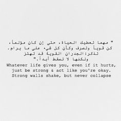 Image discovered by الواثقه بالله. Find images and videos about الحياة on We Heart It - the app to get lost in what you love. Arabic English Quotes, Islamic Love Quotes, Islamic Inspirational Quotes, Muslim Quotes, Religious Quotes, Arabic Quotes, True Quotes, Book Quotes, Words Quotes