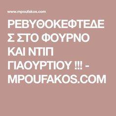 ΡΕΒΥΘΟΚΕΦΤΕΔΕΣ ΣΤΟ ΦΟΥΡΝΟ ΚΑΙ ΝΤΙΠ ΓΙΑΟΥΡΤΙΟΥ !!! - MPOUFAKOS.COM