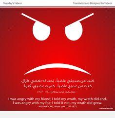 كنت من صديقي غاضباً.. بُحت له بغضي، فزال.  كنت من عدوي غاضباً.. كتمت غضبي، فنما. - وليام بليك، شاعر، بريطاني (1757-1827)  #Tabeer #TuesdaysTabeer # Quotes
