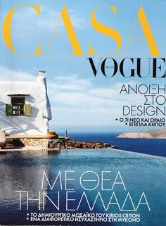 Casa Vogue Hellas #casavogue #greece #tinos #cyclades #sea #pool #design #architecture