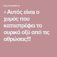 » Αυτός είναι ο χυμός που καταστρέφει το ουρικό οξύ από τις αθρώσεις!!! Fitness, Tips, Food, Decor, Decoration, Essen, Meals, Decorating, Yemek