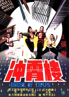 This is an awesome Shaw Brothers classic with a twisted house that will kill you at every turn.
