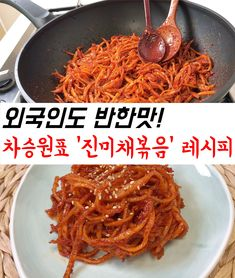 Korean Dishes, Korean Food, Meal Planning, Side Dishes, Easy Meals, Food And Drink, Meat, Chicken, Cooking
