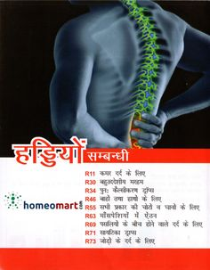 91 Best Homeopathy Hindi images in 2019   Homeopathy