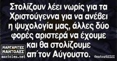 Me Quotes, Funny Quotes, Funny Greek, Word 2, Greek Quotes, English Quotes, True Words, Just For Laughs, Lol
