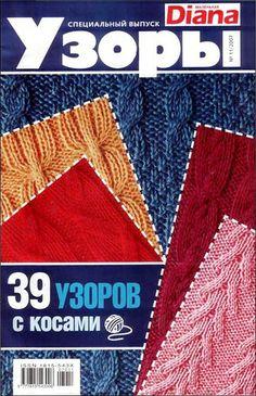 "Photo from album ""Diana."" on Yandex. Knitting Books, Crochet Books, Knitting For Kids, Knitting Stitches, Knit Crochet, Knitting Magazine, Crochet Magazine, Stitch Patterns, Knitting Patterns"
