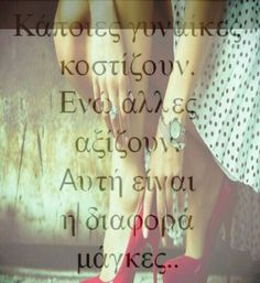 v Greek Quotes, Sarcasm, Me Quotes, Shower, Thoughts, My Love, Words, Prints, Night