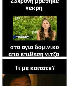 "894 ""Μου αρέσει!"", 4 σχόλια - Asteia_quotes (@asteia_quotes_) στο Instagram Funny Memes, Jokes, Greek Quotes, Teenager Posts, Funny Photos, Minions, Comedy, Lol, Humor"
