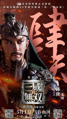 Dynasty Warriors, Netflix, Movies, Movie Posters, Films, Film Poster, Cinema, Movie, Film