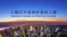 【福音視頻】神話詩歌《人類已不是神所要的人類》