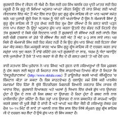 The precious gift for the learners and listeners of the text of Guru Granth Sahib Ji | SikhNet