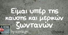 Εντελώς! Greek Memes, Funny Greek, Greek Quotes, Funny Status Quotes, Funny Statuses, Words Quotes, Sayings, Try Not To Laugh, English Quotes