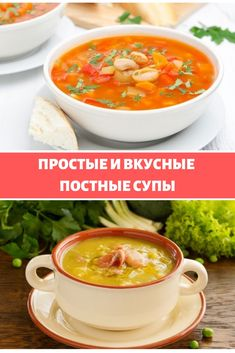Vegan Recipes, Cooking Recipes, Cheeseburger Chowder, Fries, Side Dishes, Salads, Curry, Food And Drink, Soup