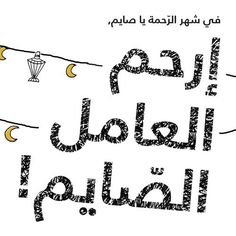 Samaher Tariq   Jeddah fashion blog  Fasting people, in the month of mercy,  show mercy to the fasting workman!