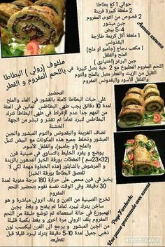 Arabic Sweets, Food And Drink, Pizza, Beef, Quiches, Desserts, Apples, Arabic Food, Meat