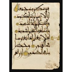 "2/2 Surat 100 Adiyat (The Chargers) first 4 verses on page at left are the metaphors and symbols enforcing the lesson of this sura which present her in v.6-11: ""truly man is ungrateful to his Lord & indeed he bears witness to that. Truly he is fierce in his love of wealth. Does he not know that when the graves are emptied & the heart's contents are brought into the open, that Day their Lord will certainly be aware of them.""   (Bewley trans.) (Yusuf Ali commentary) (A Shabbas)"