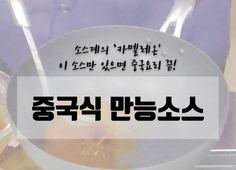별점 폭발~ '시즌3' 베스트 메뉴와 미방송 레시피★ Sushi Hiro, Salad Sandwich, Salad Bar, Roasted Tomatoes, Korean Food, Food Menu, Kimchi, Food Plating, Recipe Collection