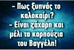Funny Greek Quotes, Funny Quotes, Kai, Funny Moments, Laugh Out Loud, Jokes, Humor, Funny Shit, Smile