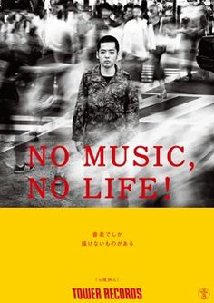 七尾旅人 - NO MUSIC NO LIFE. - TOWER RECORDS ONLINE