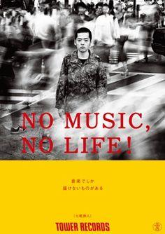 七尾旅人 - NO MUSIC NO LIFE. - TOWER RECORDS ONLINE