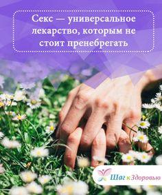 Секс - универсальное лекарство, которым не стоит пренебрегать  Секс - самая #естественная вещь, которую только можно себе #представить, может вылечить #большинство наших болезней...  #Любовь и секс