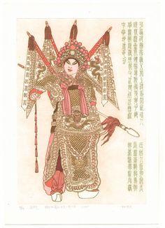 Yang Zhongyi - Ma Chao 楊忠義畫 馬超像