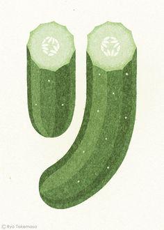 Ryo Takemasa: Cucumber