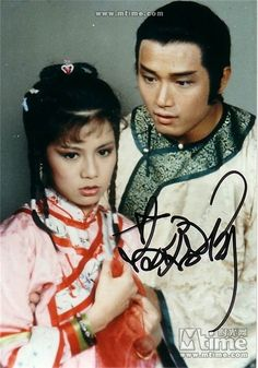 Cast : Barbara Yung as Lam Chor Yin & Michael Miu as Szeto Man Mo in The Fearless Duo 1984 Now And Then Movie, Chor, Drama Series, Movie Tv, It Cast, Chinese, Actresses, Costumes, Chicken