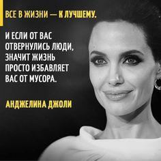 Цитаты Анжелины Джоли | uDuba.com