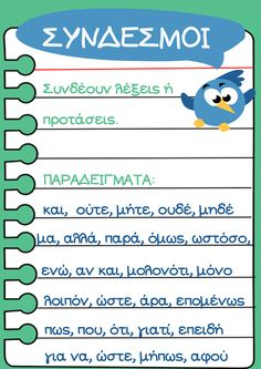 webdasKALOI: Τα μέρη του λόγου Preschool Education, Elementary Education, Teaching Kids, Vocabulary Exercises, Grammar Exercises, Greek Language, Speech And Language, Learn Greek, School Grades