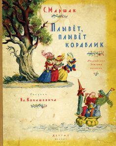 Маршак С. - Плывёт, плывёт кораблик (Английские детские песенки) 1956 Художник Конашевич