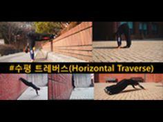 [파쿠르 튜토리얼] 수평 트레버스(Horizontal Traverse) by 파쿠르 코치 김지호 - YouTube