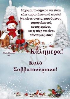 Good Afternoon, Good Morning, Beautiful Pink Roses, Christmas Stockings, Christmas Ornaments, Greek Culture, Greek Quotes, Happy Day, Holiday Decor
