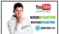 Как Заработать На Краудфандинге / Заработок На Kickstarter / Boomstarter...