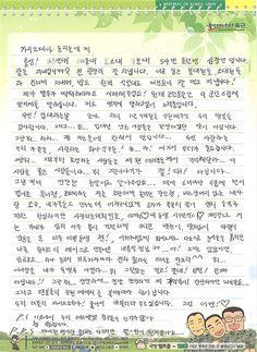 チャンミンからの手紙!<訳> | マインの日記