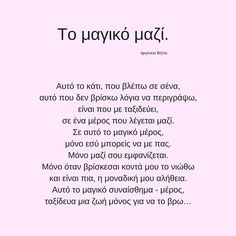 Εμείς μαζι...!! Wisdom Quotes, Me Quotes, Greece Quotes, Feeling Loved Quotes, Love Matters, Love Me More, Love Thoughts, Smart Quotes, Philosophy Quotes