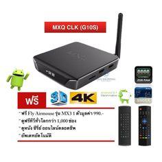 รีวิว สินค้า MxQ CLK กล่องแอนดรอยด์สมาร์ททีวี Android TV Box Quad Core Support 3D-4K Free MX3 Air Mouse + แอ็พดูทีวีทั่วโลก ดูหนัง ดูซีรี่ย์ฟรี ☞ ส่งทั่วไทย MxQ CLK กล่องแอนดรอยด์สมาร์ททีวี Android TV Box Quad Core Support 3D-4K Free MX3 Air Mouse   แอ็พดูท ส่วนลด   trackingMxQ CLK กล่องแอนดรอยด์สมาร์ททีวี Android TV Box Quad Core Support 3D-4K Free MX3 Air Mouse   แอ็พดูทีวีทั่วโลก ดูหนัง ดูซีรี่ย์ฟรี  แหล่งแนะนำ : http://online.thprice.us/bFhTy    คุณกำลังต้องการ MxQ CLK…